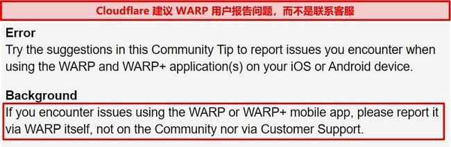 Cloudflare的WARP客户支持信息的屏幕截图,通知用户仅将应用程序用于支持问题。