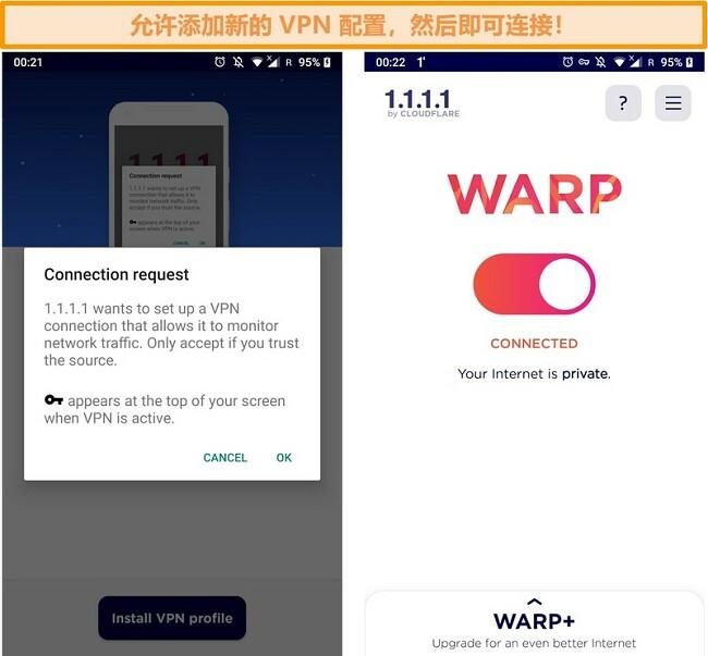 在iPhone上设置的WARP VPN配置的屏幕截图