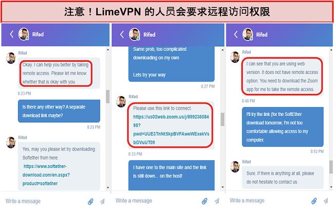 屏幕截图 LimeVPN agents request remote access