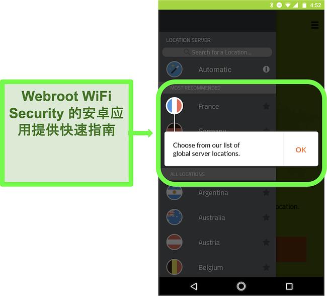 Webroot WiFi Security的Android应用程序的屏幕快照,提供了用户指南