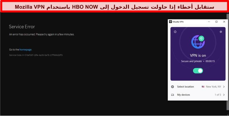 لقطة شاشة لخطأ على HBO NOW أثناء الاتصال بخادم Mozilla VPN's New York، NY
