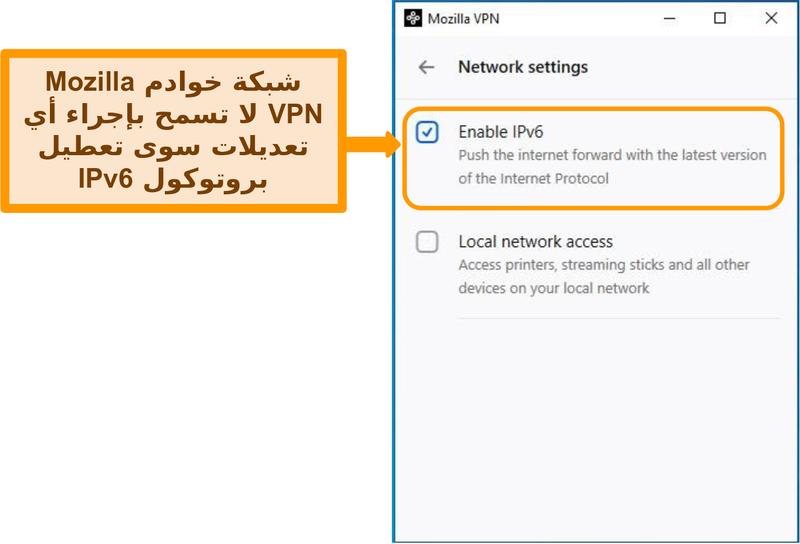 لقطة شاشة لشاشة إعدادات شبكة Mozilla VPN