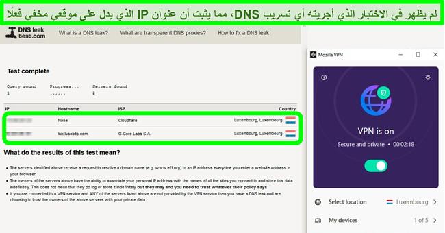 لقطة شاشة لاختبار تسرب DNS أثناء اتصال Mozilla VPN بخادم لوكسمبورغ