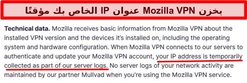 تم جمع لقطة شاشة لسياسة خصوصية Mozilla VPN التي تُظهر عنوان IP الخاص بك مؤقتًا