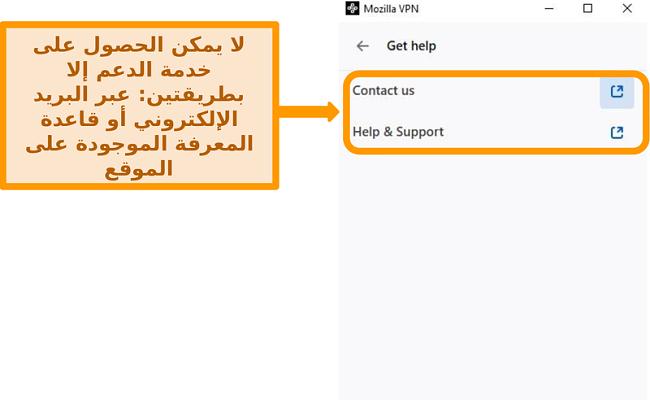 لقطة شاشة لقسم الحصول على مساعدة في Mozilla VPN في قائمة الإعدادات