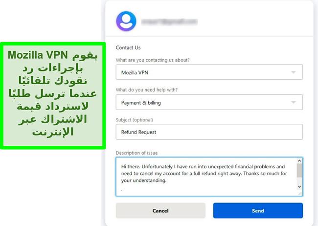 لقطة شاشة لنموذج اتصال Mozilla VPN يطلب الإلغاء واسترداد الأموال