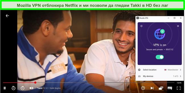 Екранна снимка на Takki, която играе в HD на Netflix, докато Mozilla VPN е свързана към сървър в Манчестър, Великобритания