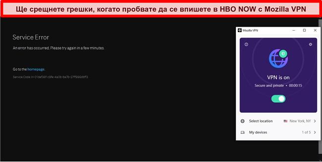 Екранна снимка на грешка на HBO NOW, докато е свързана със сървъра на Mozilla VPN в Ню Йорк, Ню Йорк