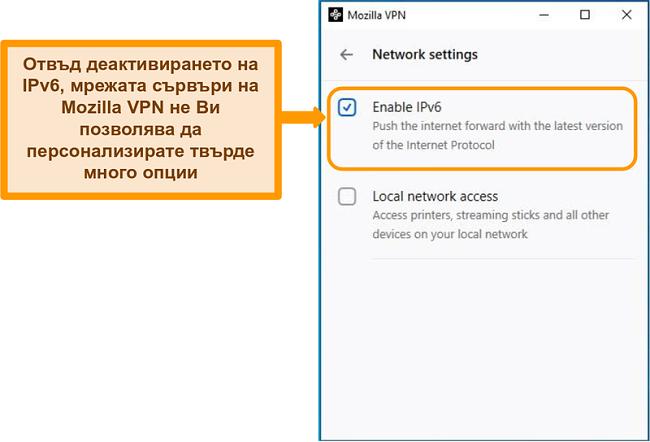 Снимка на екрана на мрежовите настройки на Mozilla VPN
