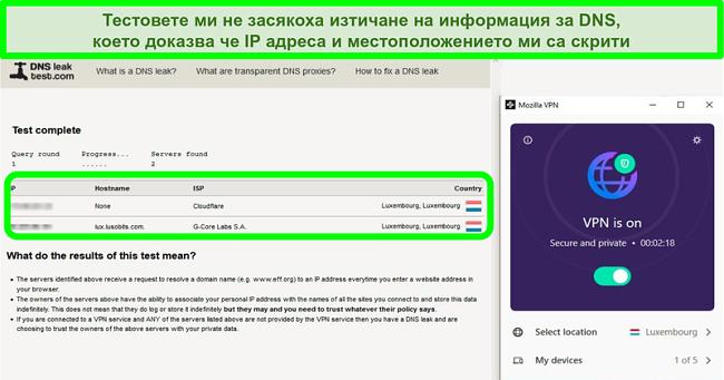 Екранна снимка на тест за изтичане на DNS, докато Mozilla VPN е свързана към сървър в Люксембург