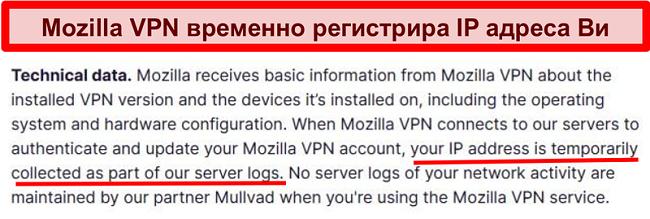 Екранна снимка на политиката за поверителност на Mozilla VPN, показваща вашия IP адрес, временно се събира
