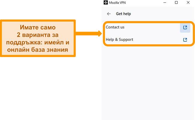 Снимка на екрана на раздела за помощ на Mozilla VPN в менюто с настройки