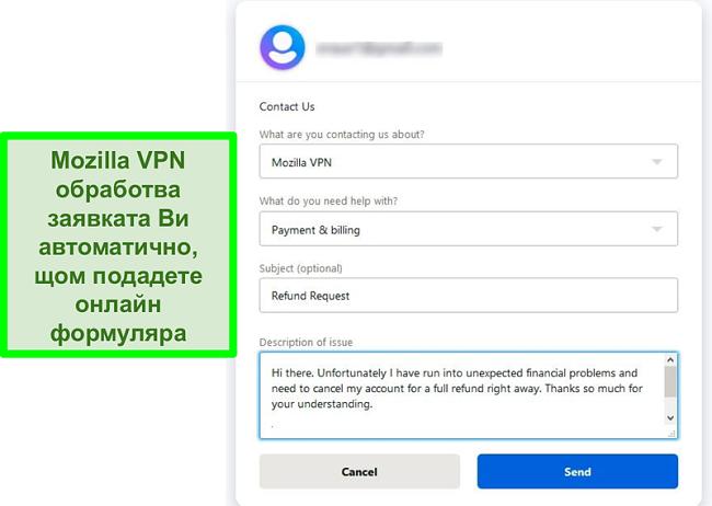 Екранна снимка на формуляра за връзка на Mozilla VPN с искане за анулиране и възстановяване на сумата