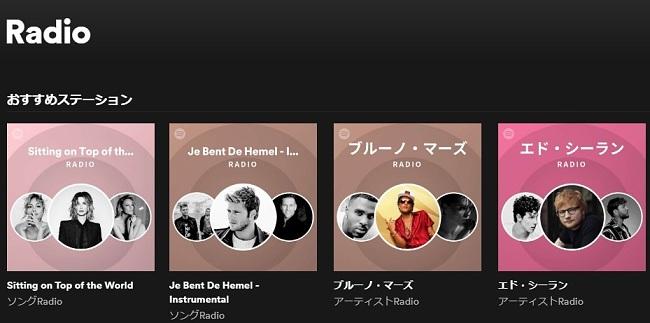 Spotifyラジオ