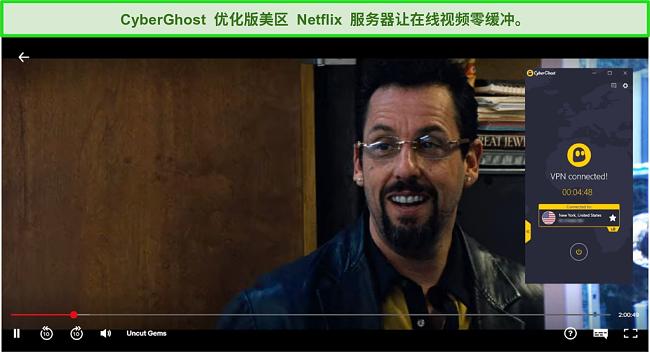 Cyber Ghost绕过Netflix US的地理区块以流式传输未切割宝石的屏幕截图