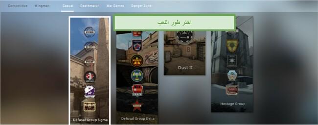 لقطة شاشة لأنماط لعبة CSGO