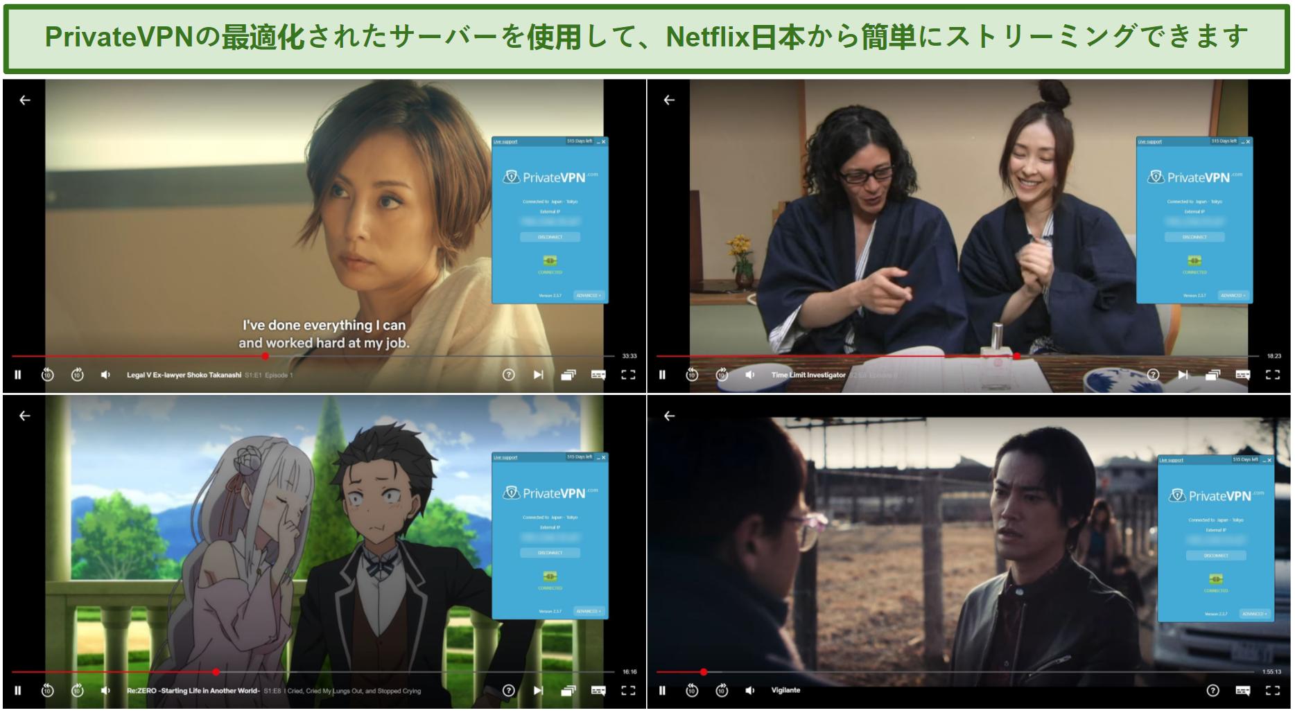 リーガルVのブロックを解除するPrivateVPNのスクリーンショット元弁護士高梨翔子、制限時間調査官、Re:ゼロから始める異世界生活、Netflixジャパンの自警