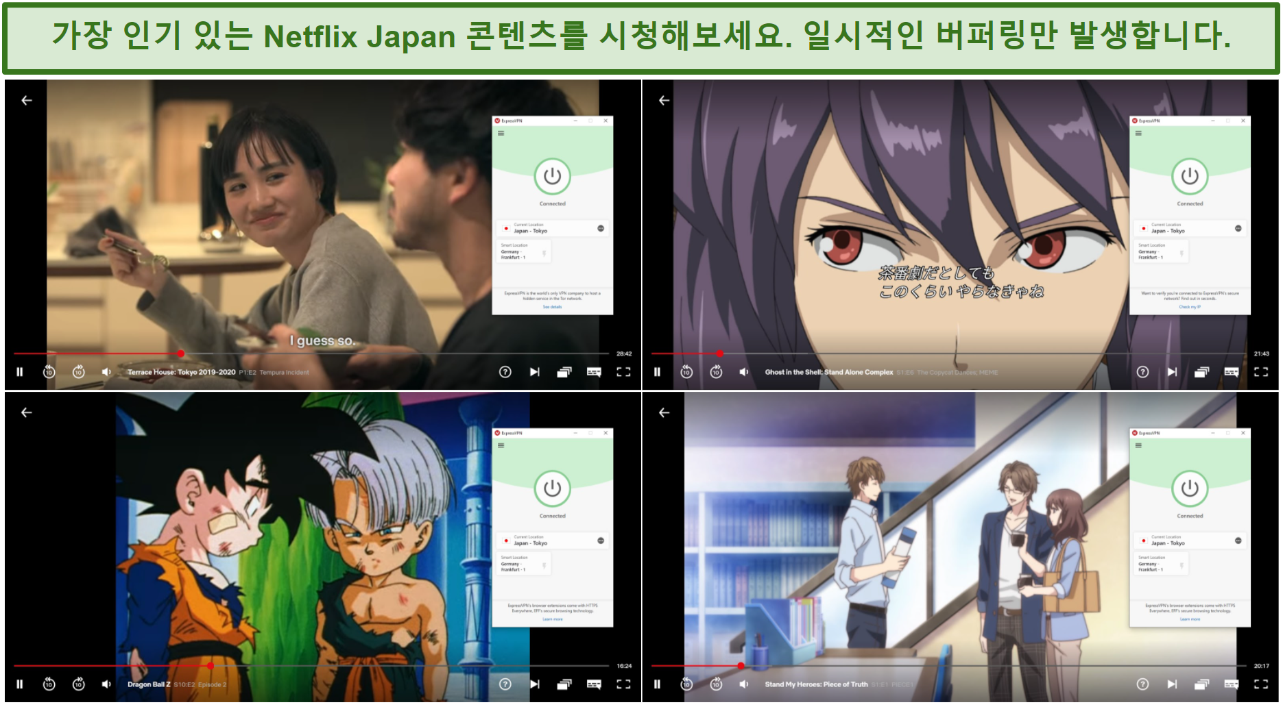 ExpressVPN 스트리밍 Terrace House : Tokyo, Ghost in the Shell : Stand Alone Complex, Dragon Ball Z, Stand My Heroes : Piece of Truth from Netflix Japan의 스크린 샷