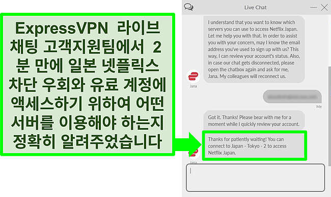 Netflix Japan 차단을 해제하기 위한 서버에 대한 ExpressVPN 라이브 채팅 지원과의 교환 스크린샷.