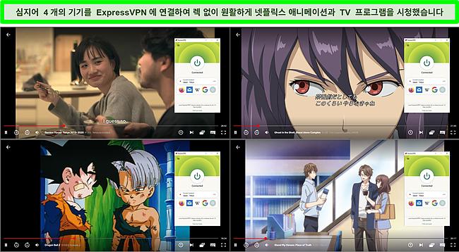 ExpressVPN 스트리밍 테라스 하우스: 도쿄, 공각기동대: 독립 실행형 콤플렉스, 드래곤볼 Z, 스탠드 마이 히어로즈: 진실의 조각 Netflix Japan의 스크린샷.