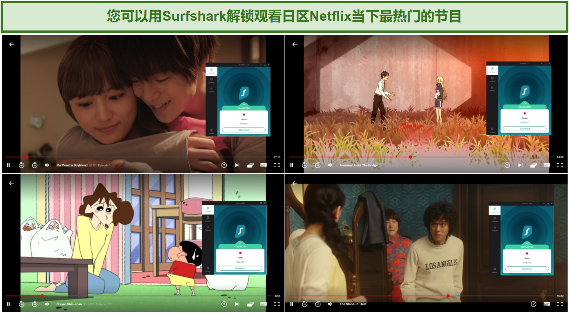 Surfshark在Netflix日本上取消阻止我的Moochy男朋友,Arakawa在桥下,Crayon Shin-chan和The Stand-in Thief的屏幕截图