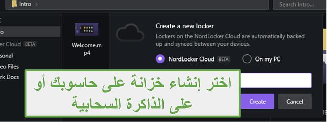 الكمبيوتر الشخصي أو نورد لوكر Cloud