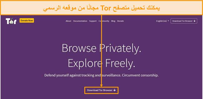 لقطة شاشة من موقع Tor الرسمي
