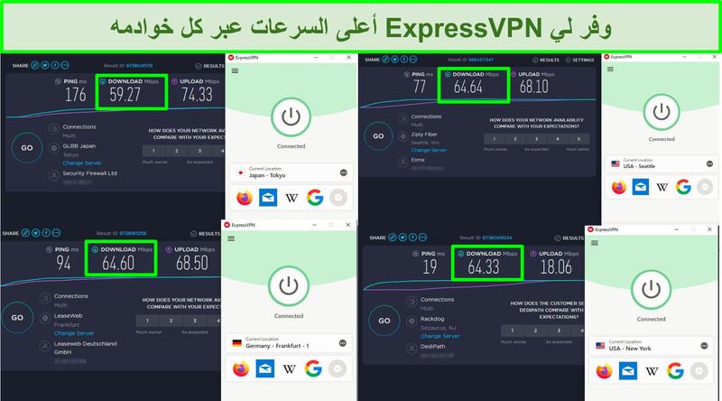 لقطات من 4 اختبارات سرعة على خوادم ExpressVPN