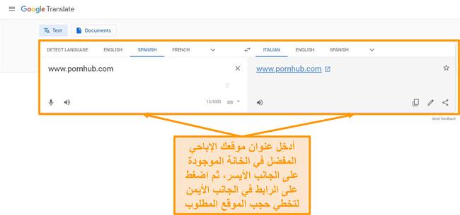 لقطة شاشة لإلغاء حظر موقع إباحي باستخدام ترجمة جوجل