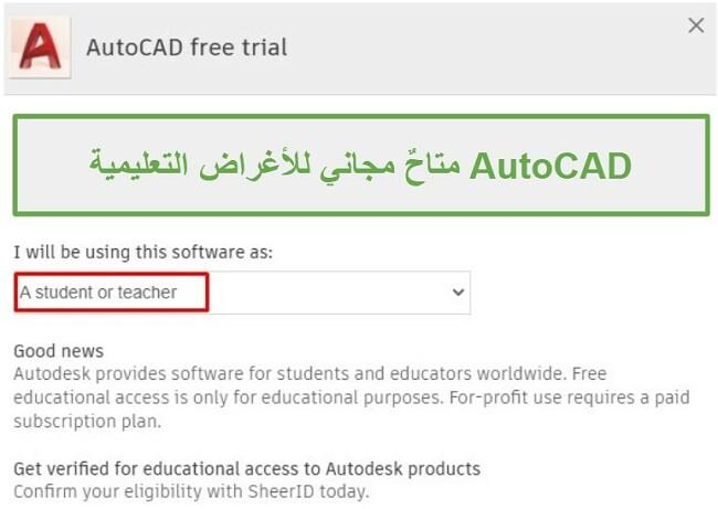 AutoCAD مجاني للأغراض التعليمية