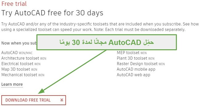 يقدم AutoCAD نسخة تجريبية مجانية مدتها 30 يومًا لمحترفي الأعمال