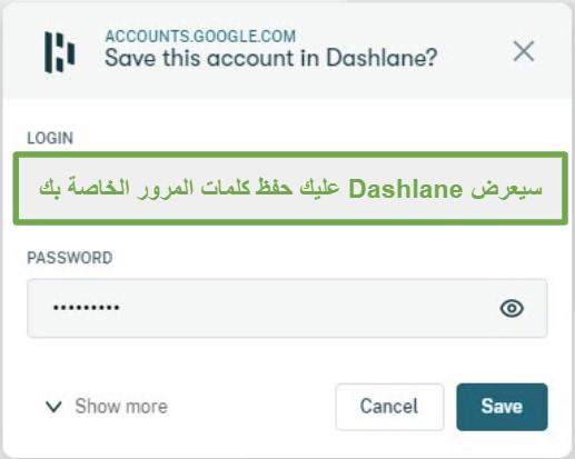 يسألك Dashlane عما إذا كنت تريد تخزين أسماء المستخدمين وكلمات المرور