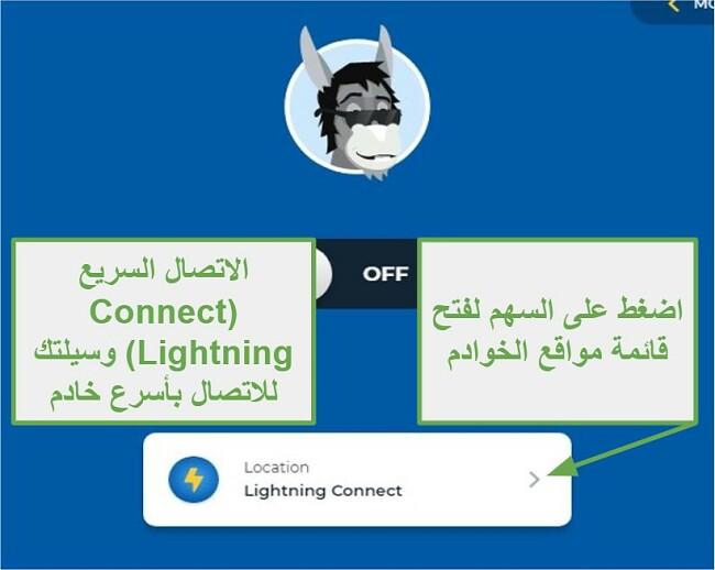 لقطة شاشة لميزة Lightning Connect الخاصة بـ HMA