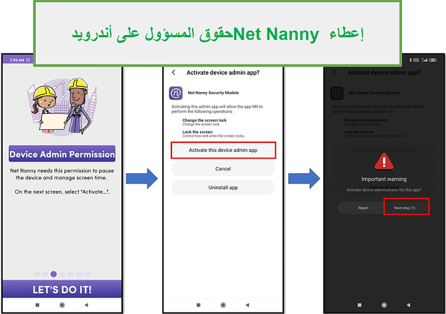 حقوق مسؤول Net Nanny