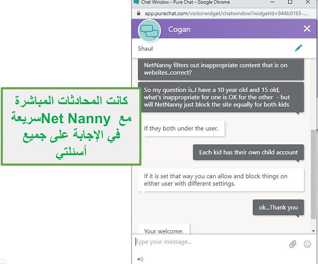 عميل خدمة Net Nanny