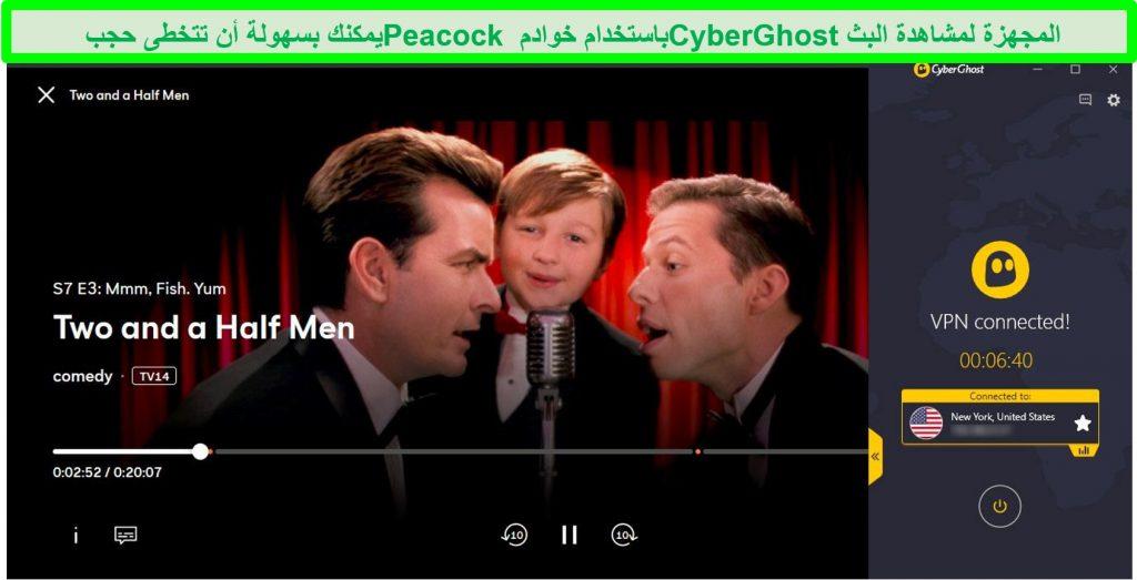 لقطة شاشة لرجلين ونصف يتدفقون على Peacock باستخدام خادم CyberGhost Netflix بالولايات المتحدة