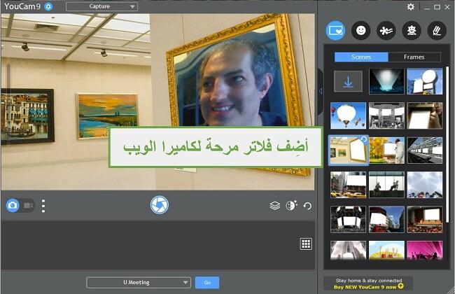 يوفر CyberLink YouCam عناصر ممتعة لمرشحات كاميرا الويب
