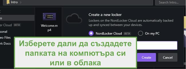 PC или Cloud NordLocker