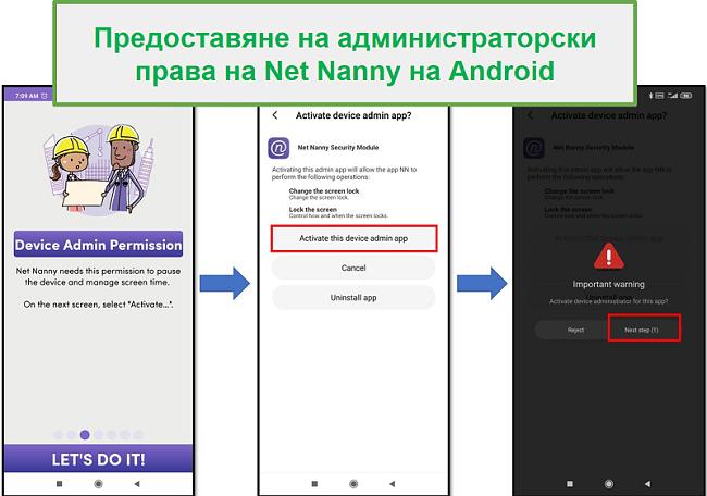 Администраторски права на Net Nanny