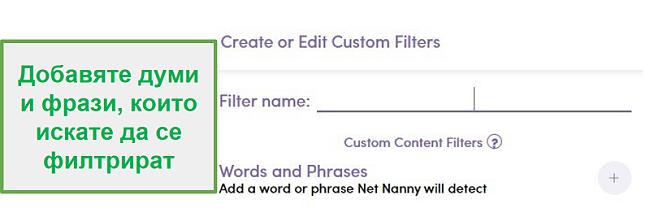 Персонализиран филтър на Net Nanny