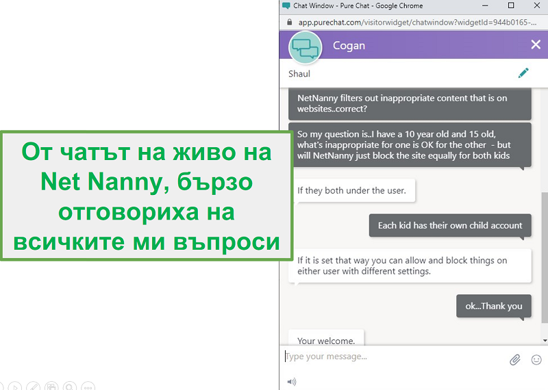 Клиент на услугата Net Nanny
