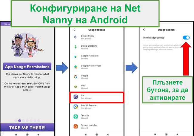 Net Nanny за Android