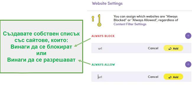Настройки на уебсайта на Net Nanny