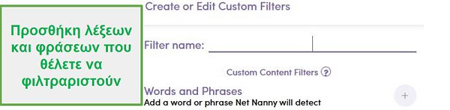 Προσαρμοσμένο φίλτρο για Net Nanny