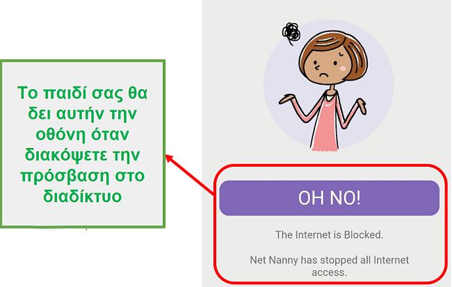 Η καθαρή νταντά μπλοκάρει το Διαδίκτυο