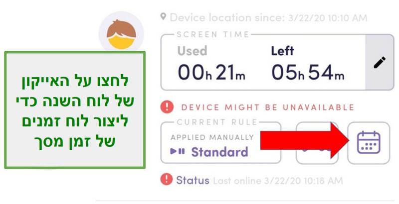 מטפלת נטו צור לוח זמנים עברית