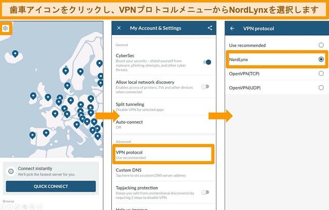 AndroidでのNordVPNアプリとVPNプロトコル設定のスクリーンショット