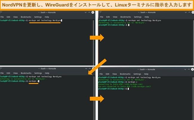 NordVPNLinuxアプリとVPNプロトコル設定のスクリーンショット