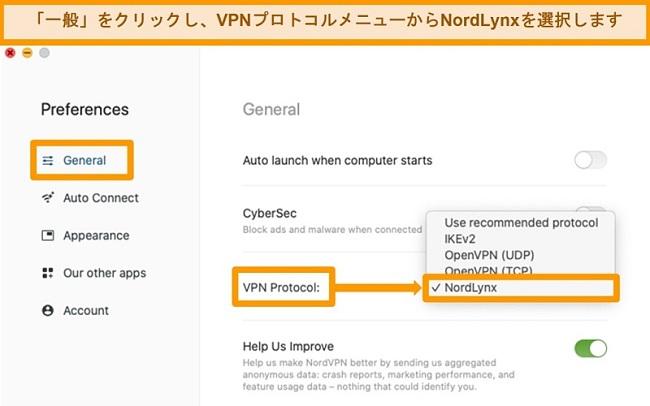 MacOSでのNordVPNアプリとVPNプロトコル設定のスクリーンショット