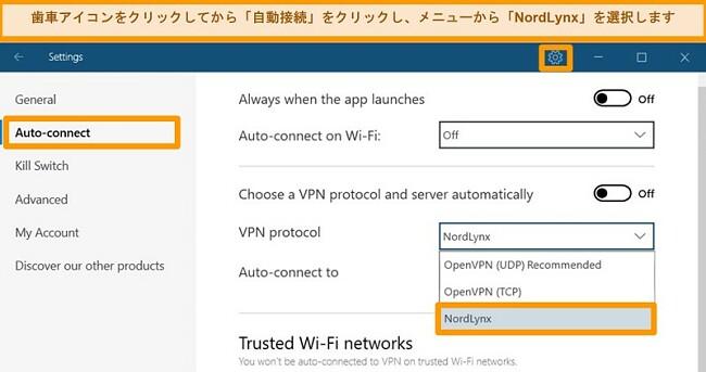 WindowsでのNordVPNアプリとVPN設定のスクリーンショット
